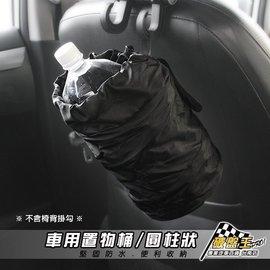破盤王 台南 車用 置物桶 圓柱狀↘199元^~防水 好清洗 ╭車內收納、雜物袋、垃圾桶、