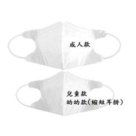 ㊣HanSafe 量販店㊣3D立體折合式防塵口罩幼幼款3D~VSS_ 、防臭過濾效果99^