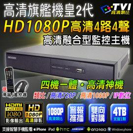 HD TVI 4路4聲主機 1080P~60fps 720P~120fps 4路 類比 高