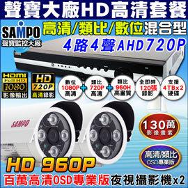 聲寶套餐 AHD 4路DVR 監控主機 720P 高清類比 SONY 960P夜視4陣列燈