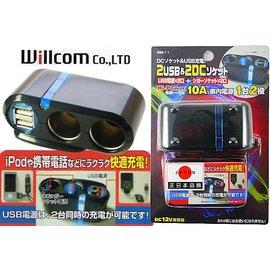 ~吉特汽車 ~ Willcom 10A雙孔電源擴充插座 雙USB車充 5V 2A 極速充電