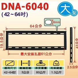 盛岡42-64吋液晶螢幕/電視壁掛架 載重80KG(固定式)DNA-6040