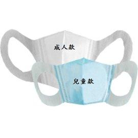 ㊣HanSafe 量販店㊣3D立體折合式防塵口罩兒童款3D~S_100^% 製、防臭過濾效