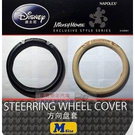 車資樂㊣汽車用品~WDC072~ NAPOLEX Disney 米奇 電繡圖案方向盤皮套