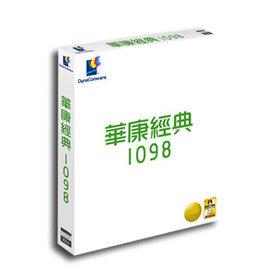 ^~共同契約採購^~ 華康字型~華康 1098~Win8版 ^(盒裝^)