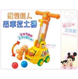 麗嬰兒童玩具館~日本原裝進口ANPANMAN-麵包超人 吊車挖土機.撿球機.學步車遊戲車