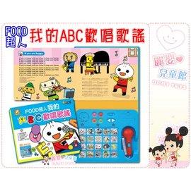 麗嬰兒童玩具館~優質幼教教具-風車圖書-FOOD超人:我的ABC//我的兒歌 歡唱歌謠