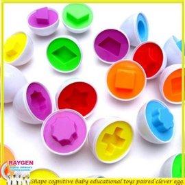 玩具 玩具 益智玩具 聰明蛋 扭蛋 積木 配對 認知【HH婦幼館】