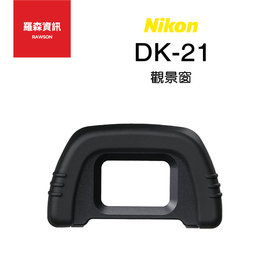 ~羅森~Nikon DK~21 DK21  觀景窗 眼罩  D80 D90 D7000 D