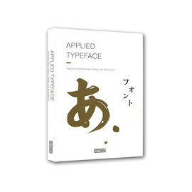 JAPANESE STYLE TYPOGRAPHY DESIGN