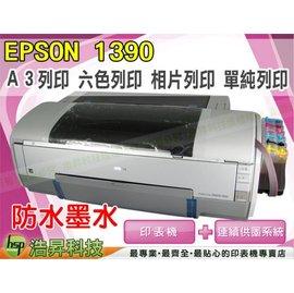 ~浩昇科技~EPSON 1390~防水墨水 外瓶200ml 送A4彩噴紙~A3六色相片印表