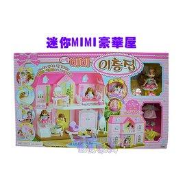 恰得玩具 MIMI WORLD 迷你MIMI豪華屋