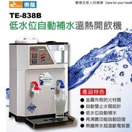 東龍8.5L自動補水溫熱開飲機 飲水機TE-838B