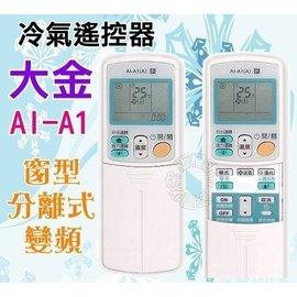 北極熊DAIKIN大金專用液晶冷氣遙控器 AI-A1=免運費=