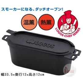 探險家戶外用品㊣NO.81066010 日本品牌LOGOS 森林人鑄鐵煙燻鍋煙燻筒 荷蘭鍋鑄鐵鍋烤魚鍋烤地瓜鍋露營野炊