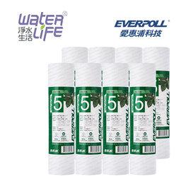 【淨水生活】《EVERPOLL 愛惠浦科技》【公司貨】標準型5微米PP濾心 EVB-F105  (8入)