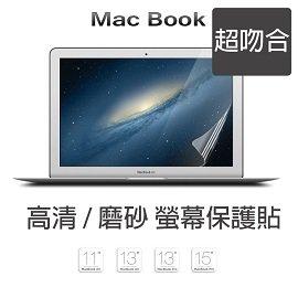 蘋果筆電 螢幕保護貼 MacBook air mac pro Retina 11 13 1
