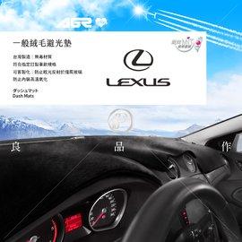 台南 破盤王 製 AGR A 級 避光墊 LEXUS 凌志 IS~200 300 350