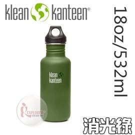 探險家戶外用品㊣K18CPPL-GF 美國Klean kanteen不鏽鋼窄口水瓶 (消光綠) 18oz/532ml 可利瓶 可利鋼瓶 (非保溫瓶