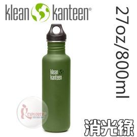 探險家戶外用品㊣K27CPPL-GF 美國Klean kanteen不鏽鋼窄口水瓶 (消光綠) 27oz/800ml 可利瓶 可利鋼瓶 (非保溫瓶