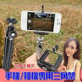 攜帶三角手機架三腳架支架座 相機 微單眼相機 iphone6 i6 Note2 Note3