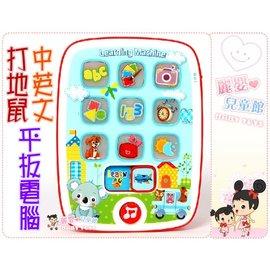 麗嬰兒童玩具館~早教益智學習機-打地鼠中英文平板電腦-遊戲娛樂機.超強學習功能.既能學又能玩