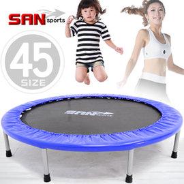 【SAN SPORTS 山司伯特】跳跳樂45吋彈跳床C144-45跳跳床彈簧床彈跳樂彈跳器平衡感兒童遊戲床運動健身器材推薦哪裡買