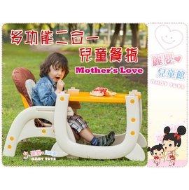 麗嬰兒童玩具館~Mother's Love-多功能二合一bb凳組合式 兒童餐椅(餐椅+課桌椅)-二用書桌餐椅