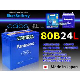 #9788 苙翔電池 #9658 銀合金 國際牌電池  80B24L  55B24L 46