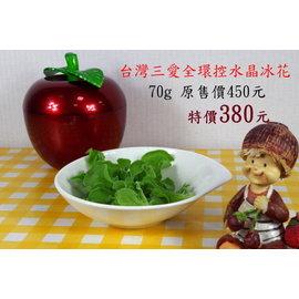 三愛水晶冰花~電腦全環控純淨栽植生菜~脆嫩水晶冰花70克重