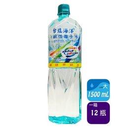 ~台鹽~ 鹼性離子水 台鹽海洋鹼性離子水1500MLx1箱 ^~