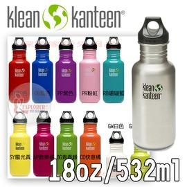 探險家戶外用品㊣K18PPL美國Klean kanteen彩色不鏽鋼窄口水瓶18oz/532ml可利瓶 (多色可選) 可利鋼瓶 (非保溫瓶
