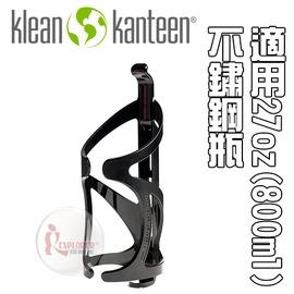 探險家戶外用品㊣KCAGE 美國Klean kanteen 自行車水瓶架 (適用 不鏽鋼窄口水瓶27oz/800ml可利瓶 可利鋼瓶