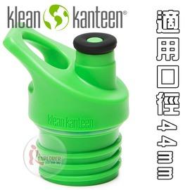探險家戶外用品㊣KCPPS-GN 美國Klean Kanteen運動水壺專用瓶蓋-綠色 (吸嘴型/口徑44mm) Sport Cap 3.0 可利瓶蓋