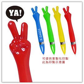 【Q禮品】A2450 P20 勝利手指筆/YA筆/勝利手勢造型筆/原子筆/贈品筆/禮品筆/印刷印字宣傳/送禮客製化印製