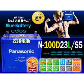 #9788 苙翔電池 #9658 銀合金 國際牌電池   100D23L   55D23L