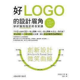 好 LOGO 的 眉角:學好識別 的8堂課