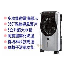 104網購)  勳風 微電腦活氧降溫冰涼扇旗艦版 冰霧水冷氣 水冷扇 冰涼扇 電扇 降溫扇 HF-5098HC