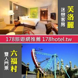 高檔飯店送六福村門票超值二天一夜新竹芙洛麗大飯店.迷戀客房(含早餐)+六福村雙人同行5080元