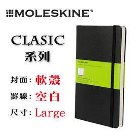 Moleskine~Classic 系列筆記本~軟殼  Large size  空白  黑