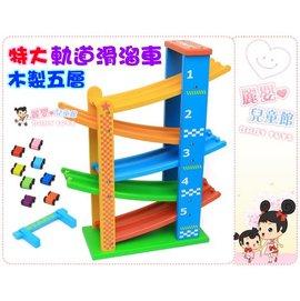 麗嬰兒童玩具館~兒童益智玩具滑行車-木製五層特大軌道滑溜車.滑梯極速飛車.附8台小車