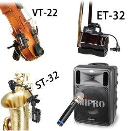視紀音響 MIPRO 嘉強 MA~505 移動式無線擴音機 樂器麥克風 任搭 ST~32