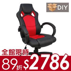 ^!邏爵^~ 疾速赤黑賽車椅 辦公椅 電腦椅 主管椅 賽車F1^~ DIY~0654^~