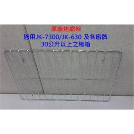 晶工牌 JK-7300 烤箱專用烤網架 JK-30L-03 ◤適用於各大廠牌30公升以上烤箱◢