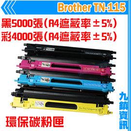 九鎮資訊 Brother TN~115 環保碳粉匣 MFC~9440CN MFC~9840