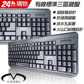 USB防潑水鍵盤 NO.1優銳V~COOL USB防潑水處理有線 3區鍵盤K60