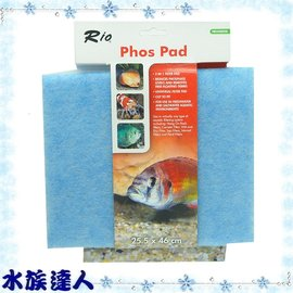 【水族達人】Rio《磷酸鹽濾除棉(藍) 25.5*46cm》有效濾除磷酸鹽/並分解水中有機毒物廢棄物/台灣製造