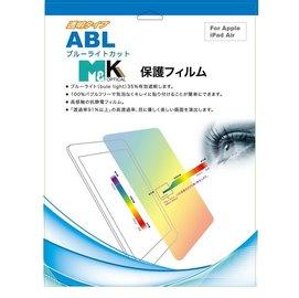 安易貼 iPad air 2 透明 抗藍光保護貼 ABL 亮面 買就送 3C擦拭指套