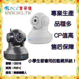 ~DCL吉安佳~手機遠端監控攝影機、 監視器、無線 攝影機、wifi IP CAM、DIY