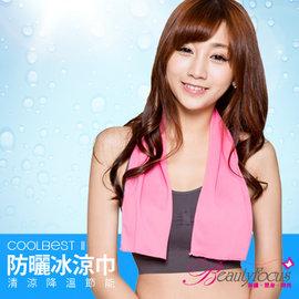 美麗焦點。台灣製防曬降溫吸排涼感巾-蜜桃色